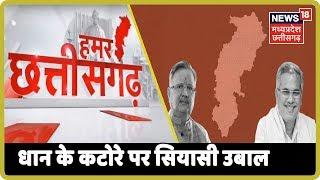 Paddy Politics in Chhattisgarh: धान के कटोरे में सियासी उबाल, सड़क पर Congress-BJP