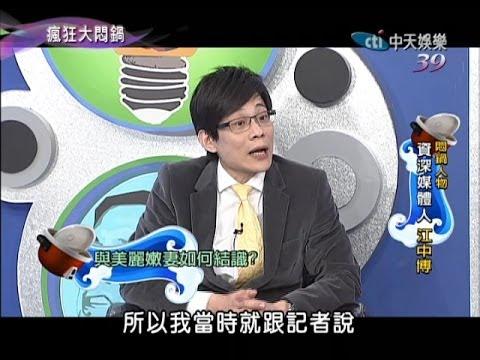 2014.06.01瘋狂大悶鍋part1 悶鍋人物-江中博