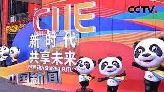 [中国新闻] 第二届中国国际进口博览会 优质产品 服务项目 促进国内消费升级 | CCTV中文国际