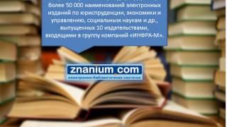 Электронные Библиотечные Системы, руководства к записи и обзор