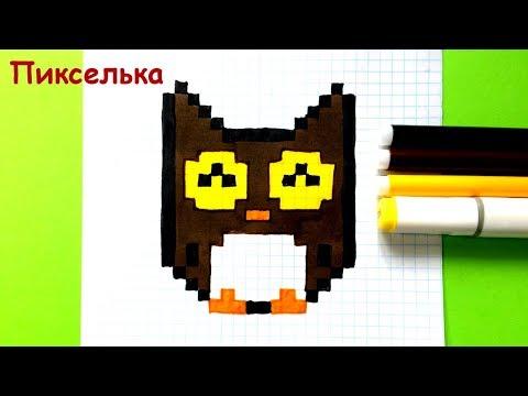 Как Рисовать Сову по Клеточкам - Рисунки по Клеточкам ♥ How To Draw An Owl - Pixel Art