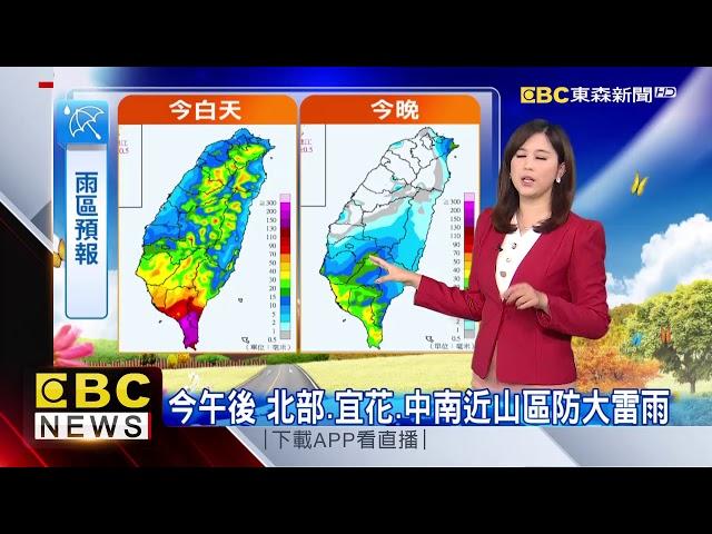 氣象時間 1080820 早安氣象 東森新聞