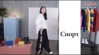 Спортивная одежда: как носить и с чем сочетать