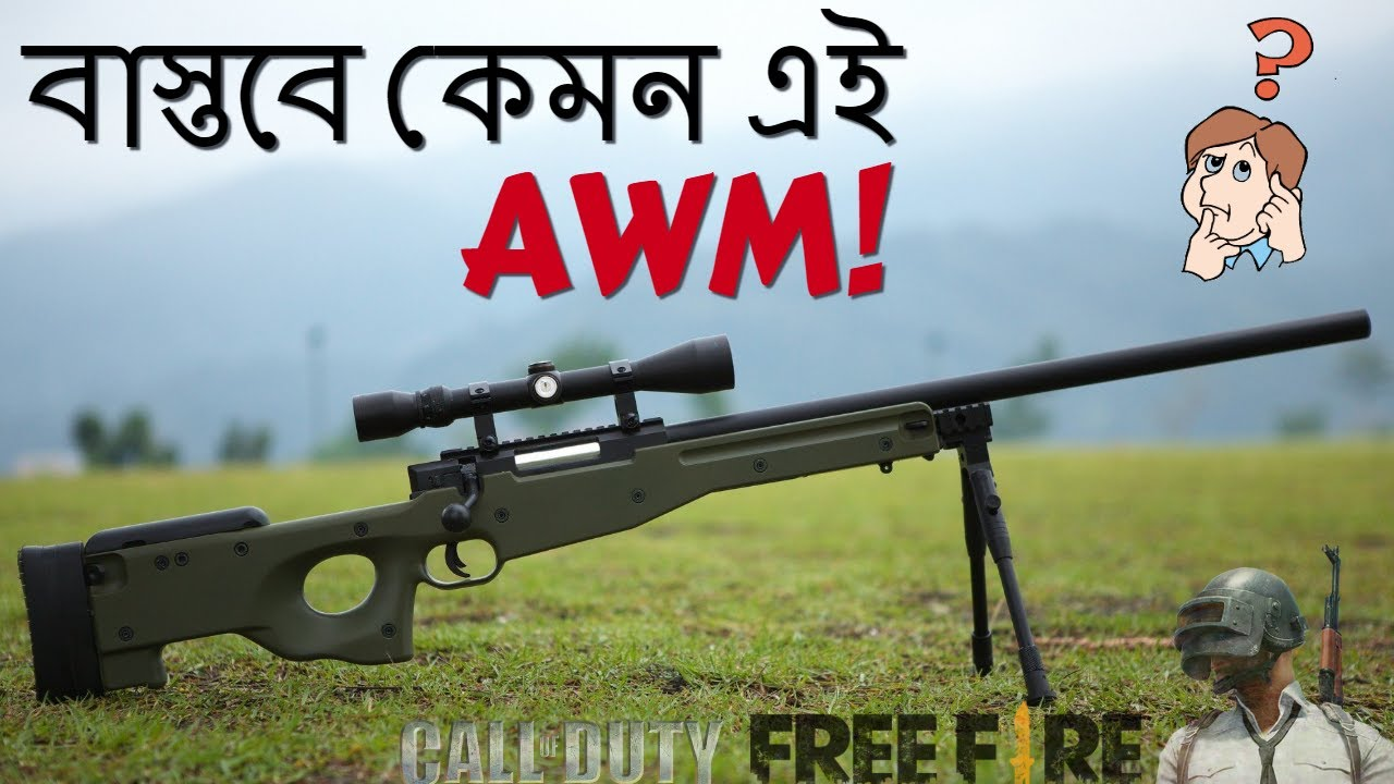 Download রিয়েল লাইফে AWM কেমন মারাত্নক! AWM ও বাংলাদেশ সেনাবাহিনী স্নাইপার।AWM in Real Life |Pubg |Free Fire|