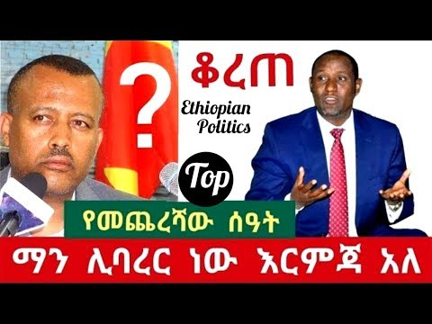 Latest news on the reshuffle of leaders in Amhara region