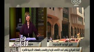 أسامة مراد: قرار رفع الحد الأقصي للسحب والإيداع أول خطوة في التغيير