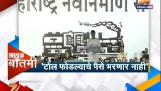 Zee24Taas: Raj Thackeray In Pune 2