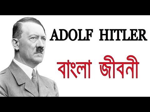 এডলফ হিটলারের বাংলা জীবনী । Adolf Hitler Bangla Biography | Adolf hitler life story