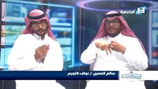 أصدقاء الإخبارية - سالم العمري / نواف التويم