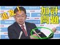 【加計学園】民進党が新資料、もう言い逃れできませんよ!
