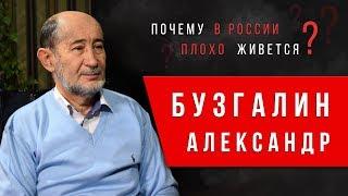 Почему в России так плохо живется? Александр Бузгалин<
