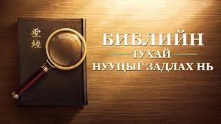 """Библийн кино """"Библийн тухай нууцыг задлах нь"""" Библийн тухай хамгийн шинэ тайлбар (Монгол хэлээр)"""