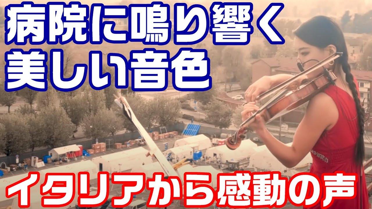 感動!日本人バイオリニストが医療関係者に祈りを込めた演奏にイタリアから感謝の声が殺到【海外の反応】