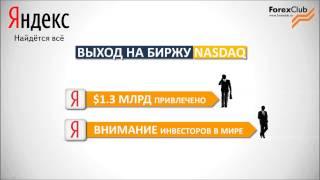 LibertEx. Как заработать на акциях Яндекс.