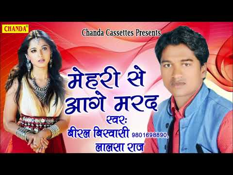 मेहरी से आगे मरद || Biral Vishwas || New Bhojpuri Song 2018 #Chanda Cassettes