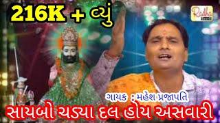 saybo chadya dal hoy asvari | mahesh prajapati | Gujarati prachin bhajan | Super hit bhajano