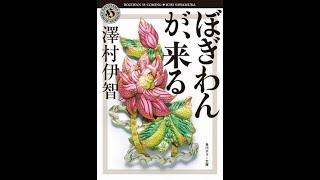 日本映画界の鬼才・中島哲也監督が、澤村伊智氏の小説「ぼぎわんが、来...
