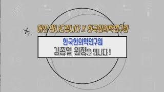 대신만나드립니다x한국한의학연구원 한국한의학연구원 김종열…