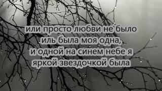Юлия Михальчик - Ты не бойся я сама боюсь  (Текст)
