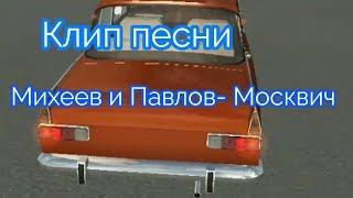 Клип песни Михеев и Павлов- Москвич