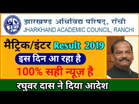 Jac 12th Result 2019 | Jac 10th result 2019 | Jharkhand board inter Result 2019 का Date घोषित हुवा😊