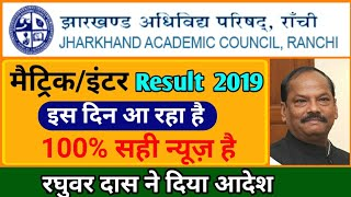 Jac 12th Result 2019 | Jac 10th result 2019 | Jharkhand board inter Result 2019 का Date घोषित हुवा😊