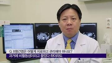 B형 간염의 치료 [AMC 병법]