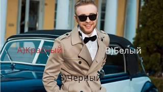Фанат или НЕТ: Насколько хорошо ты знаешь Егора Крида?