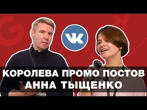 Интервью: Королева промо постов Анна Тыщенко   Суровый Питерский SMM 2018
