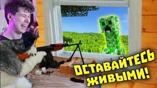 Лютые приколы в играх   WDF 226   ОСТАВАЙТЕСЬ ЖИВЫМИ! - Реакция на gamewadafaq видео