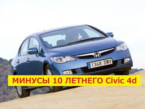 Почему не стоит брать Honda Civic 4d - Минусы 10 летки