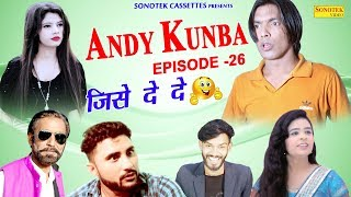 New Haryanvi Comedy Web Series ANDY KUNBA : Episode 26 जिसे दे दे | Deepak Mor | Haryanvi Comedy