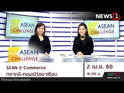 ASEAN Challenge : ASEAN E-Commerce / Thailand and Philippines agree to 'tighten military ties'
