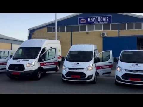 Νέος Στόλος Αυτοκινήτων από τα Acropolis Dry Cleaners