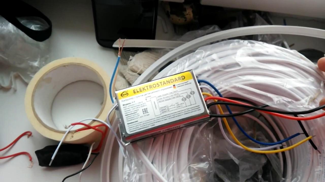 подключение контроллера и пульта управления на освешение