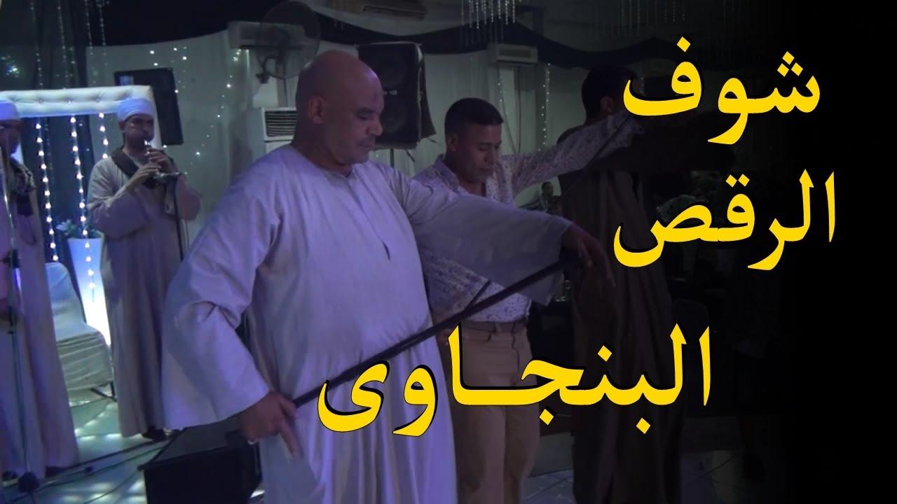 """رقصه بنجاوى على حق """" مع فنان الصعيد ( محمد البنجاوى ) وفرقته."""