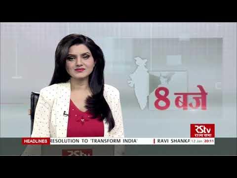 Hindi News Bulletin | हिंदी समाचार बुलेटिन – 12 Jan, 2019 (8 pm)