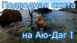 Подводная охота на Аю-Даг Медвежья гора Крым часть 1 HD GoPro