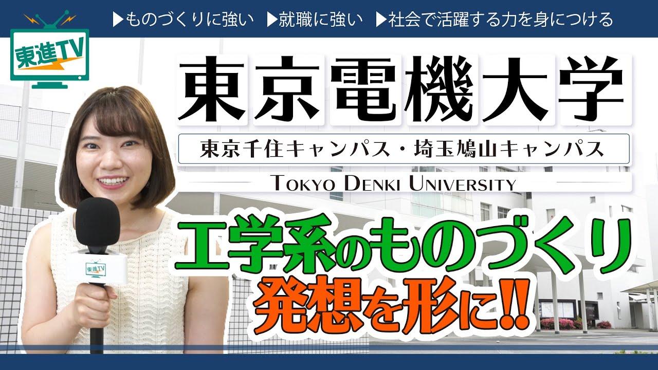 【東京電機大学】アイデアを形に!発明、ものづくりで活躍する力を身につける!!