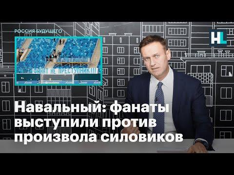 Навальный: футбольные фанаты выступили против произвола силовиков