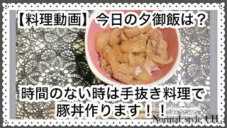 今回は【料理動画】ということで 簡単に豚丼を作ってみました! あまり...