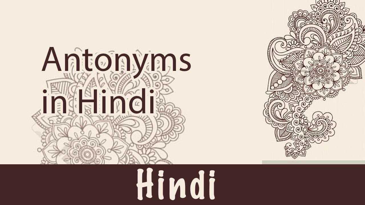 51  हिन्दी Language: Antonyms in Hindi | Opposite Words | Vipareetarthak  Shabd | विपरीतार्थक शब्द