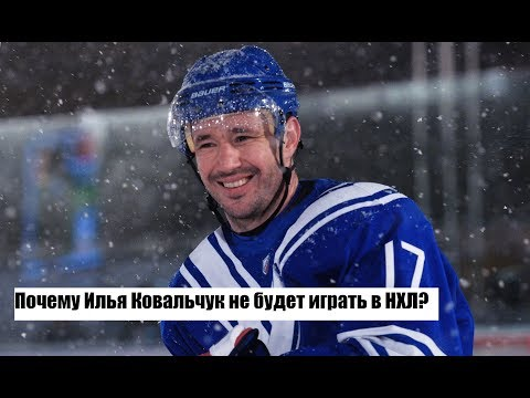 Почему Илья Ковальчук не будет играть в НХЛ? Новости хоккея