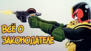 Законодатель - оружие Судей из фильмов и комиксов Судья Дредд (виды, функции, типы патронов)