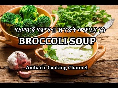 Broccoli Soup Recipe Amharic - የአማርኛ የምግብ ዝግጅት መምሪያ ገፅ