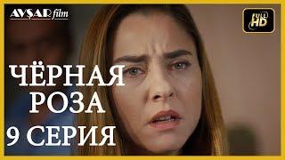 Чёрная роза 9 серия  русская озвучка