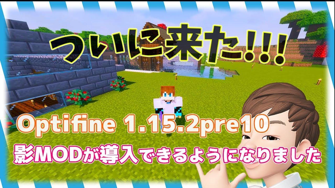 Mod 1 影 【1.17対応】Minecraft Java