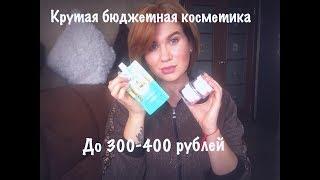 Крутая бюджетная косметика до 300-400 рублей #крутаябюджетнаякосметика