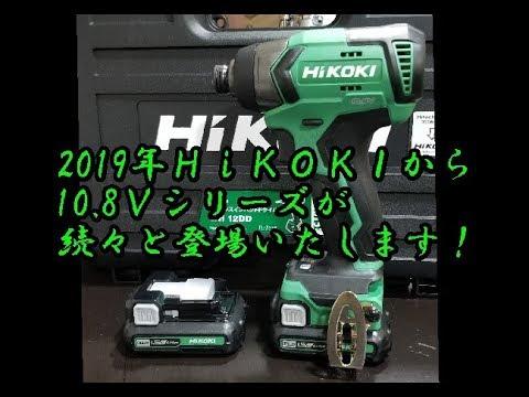 HiKOKI(日立)2019年から10.8Vシリーズがいよいよ始動します! インパクトドライバWH12DDのご紹介!