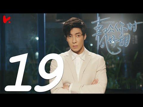 ENG SUB |《喜歡你時風好甜 Flipped》EP19——高瀚宇、陳芋米、谷藍帝、林妍柔、朱文超